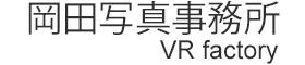 岡田写真事務所 VR factory
